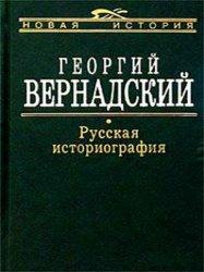Вернадский Г.В. Русская историография