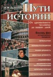 Дьяконов И.М. Пути истории. От древнейшего человека до наших дней