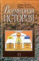 Киндер Г., Хильгеман В. Всемирная история