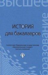 Самыгин П., Шевелев В. и др. История для бакалавров
