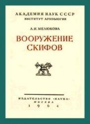 Мелюкова А.И. Вооружение скифов