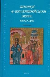 Шукуров Р.М. Тюрки в византийском мире (1204-1461)