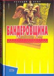 Андреев А.Р., Шумов С.А. (сост.) Бандеровщина