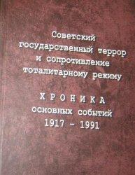 Советский государственный террор и сопротивление тоталитарному режиму: Хрон ...