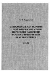 Корусенко С.Н. Этносоциальная история и межэтнические связи тюркского насел ...