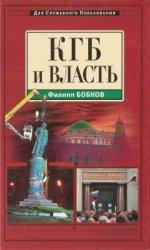 Бобков Ф. КГБ и власть