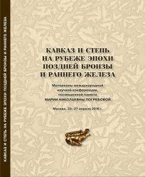 Балахванцев А.С., С.В. Кулланда С.В. (ред.). Кавказ и степь на рубеже эпохи ...