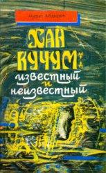 Абдиров М. Хан Кучум: известный и неизвестный