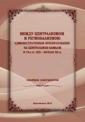 Кобахидзе Е.И. (сост.) Между централизмом и регионализмом: административные ...