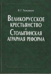 Тюкавкин В.Г. Великорусское крестьянство и столыпинская аграрная реформа