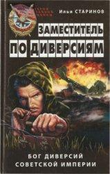 Старинов Илья. Заместитель по диверсиям