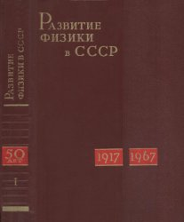 Арцимович Л.А. (гл.ред.) Развитие физики в СССР. В двух книгах