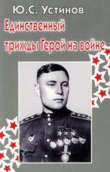Устинов Ю.С. Единственный трижды Герой на войне