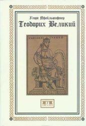 Пфайльшифтер Георг. Теодорих Великий