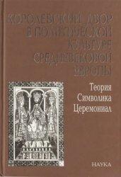 Хачатурян Н.А. (отв. ред.) Королевский двор в политической культуре среднев ...
