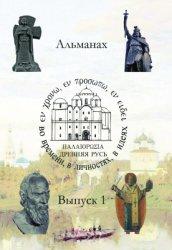 Древняя Русь: во времени, в личностях, в идеях. Выпуск 1