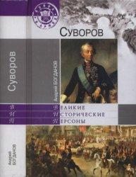 Богданов А.П. Суворов