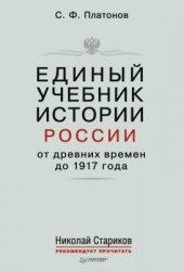 Платонов С.Ф. Единый учебник истории России от древних времён до 1917 года