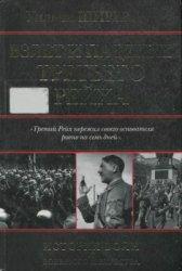 Ширер У. Взлет и падение Третьего Рейха