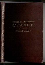 Александров Г.Ф. и др. Иосиф Виссарионович Сталин. Краткая биография