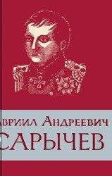 Алексеев А.И. Гавриил Андреевич Сарычев
