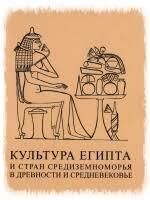 Культура Египта и стран средиземноморья в древности и средневековье