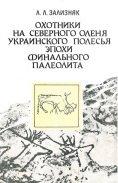 Зализняк Л.Л. Охотники на северного оленя Украинского Полесья эпохи финальн ...