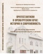 Протестантизм в Оренбургском крае. История и современность