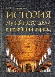 Грицкевич В.П. История музейного дела в новейший период (1918-2000)