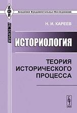 Кареев Н.И. Историология. Теория исторического процесса