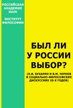 Богданов Б.В. (отв. ред.). Был ли у России выбор (Н.И.Бухарин и В.М.Чернов  ...