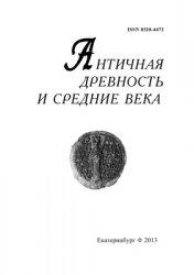 Античная древность и средние века. Выпуск 41