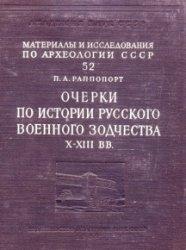 Раппопорт П.А. Очерки по истории Русского военного зодчества X-XIII вв.