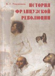 Ревуненков В.Г. История Французской революции
