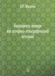 Мазитов В.Р. Башкирское шежере как историко-этнографический источник