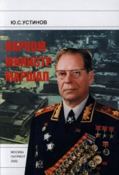 Устинов Ю.С. Нарком. Министр. Маршал