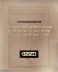 Мандельштам А.М. Памятники кочевников кушанского времени в Северной Бактрии