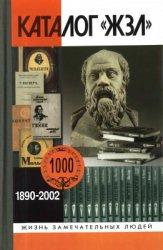 Александрова Л.П., Горелик Е.И., Евсеева Р.А. (сост.) Каталог ЖЗЛ. 1890-200 ...