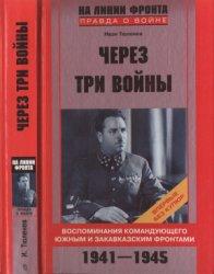 Тюленев Иван. Через три войны. Воспоминания командующего Южным и Закавказск ...