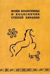 Кузнецов П.Ф. (гл. ред.) Кони, колесницы и колесничие степей Евразии