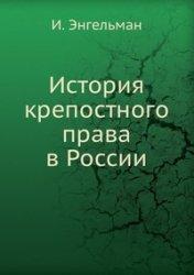 Энгельман И.Е. История крепостного права в России