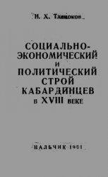 Тхамоков Н.Х. Социально-экономический и политический строй кабардинцев в XV ...