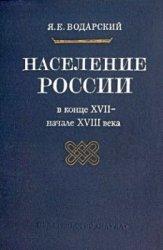 Водарский Я.Е. Население России в конце XVII - начале XVIII века