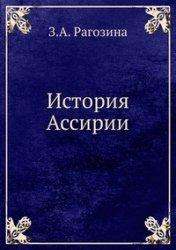 Рагозина З.А. История Ассирии
