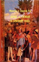 Гис Ф., Гис Д. Брак и семья в средние века