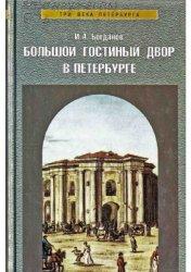 Богданов И.А. Большой Гостиный двор в Петербурге