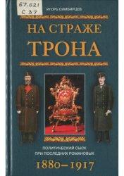 Симбирцев И. На страже трона. Политический сыск при последних Романовых (18 ...
