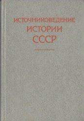 Ковальченко И.Д. (ред.) Источниковедение истории СССР