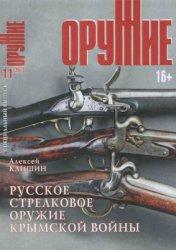 Клишин А. Русское стрелковое оружие Крымской войны