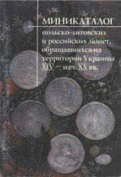 Нечитайло В.В. Миникаталог польско-литовских и российских монет, обращавших ...